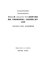 厚生労働科学研究費補助金(難治...