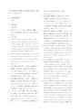 タイトル厚生労働科学研究費補助金(難治性疾患克服研究事業)「Menkes 病・occipital horn 症候群の実態調査、早期診断基準確立、治療法開発に関する研究」平成24年度 総括・分担研究報告書